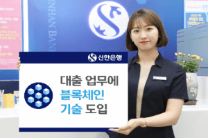 S Korean Bank Unveils 'Country's First Blockchain-powered Loans' 102