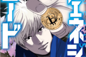 Bitcoin-themed Manga Series Debuts in Japan 101