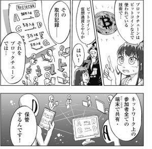 Manga-Serie mit Blockchain-Thema will Japan im Sturm erobern 101