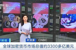 Chinese State Media Outlets Surprise With Pro-Crypto Reports 101