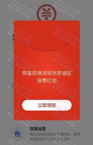 Les utilisateurs du futur yuan numérique ont fait 50 000 paiements 102