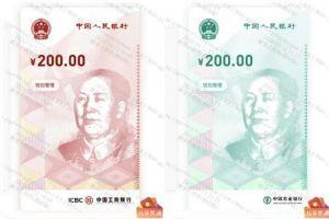 Les utilisateurs du futur yuan numérique ont fait 50 000 paiements 101