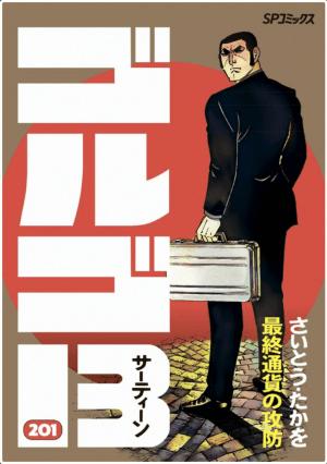 Världens längsta Manga att fokusera på Crypto i New Series 101