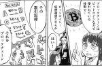 Blockchain-themed Manga Series Hopes to Take Japan by Storm