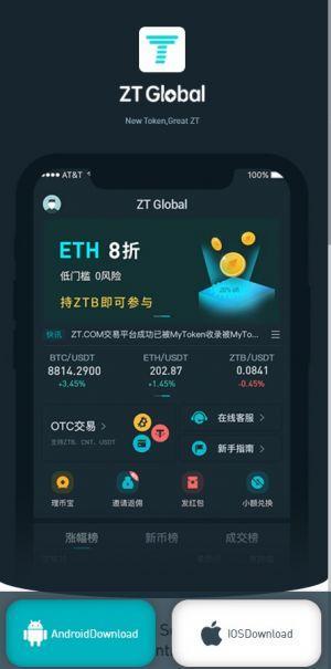 ZT mobile app